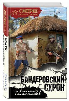 Тамоников А.А. - Бандеровский схрон обложка книги