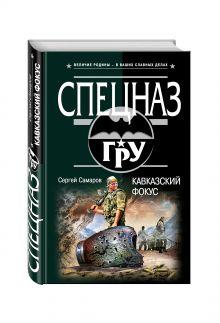 Самаров С.В. - Кавказский фокус обложка книги