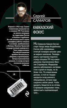 Обложка сзади Кавказский фокус Сергей Самаров