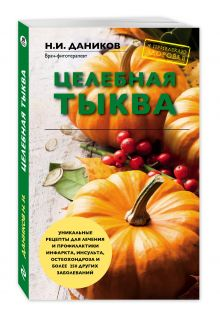 Даников Н.И. - Целебная тыква обложка книги