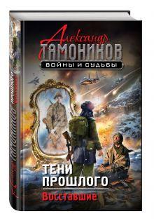 Тамоников А.А. - Тени прошлого. Восставшие обложка книги