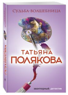 Полякова Т.В. - Судьба-волшебница обложка книги