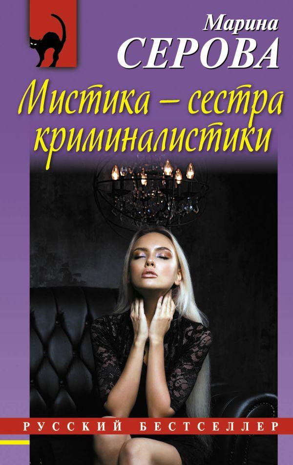 Мистика – сестра криминалистики Автор : Марина Серова