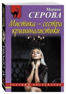 Серова М.С. - Мистика – сестра криминалистики обложка книги
