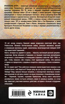 Обложка сзади По обе стороны фронта. Неизвестные факты Великой Отечественной войны Игорь Прокопенко