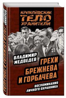 Медведев В.Т. - Грехи Брежнева и Горбачева. Воспоминания личного охранника обложка книги