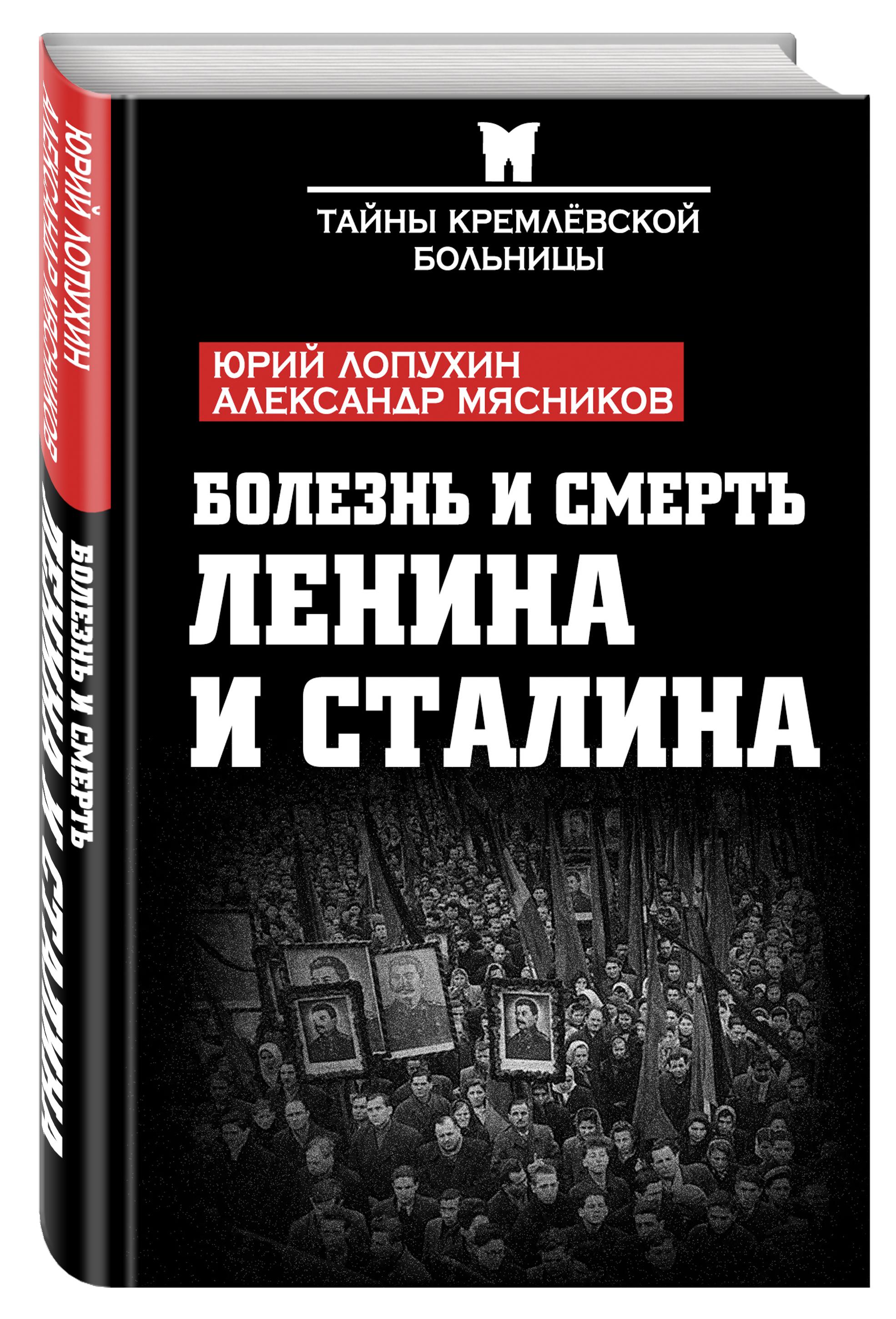 Болезнь и смерть Ленина и Сталина ( Лопухин Ю.М., Мясников А.Л.  )