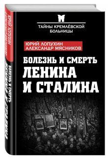 Болезнь и смерть Ленина и Сталина обложка книги
