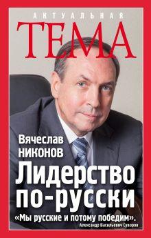 Обложка Лидерство по-русски Вячеслав Никонов