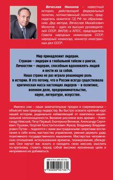Обложка сзади Лидерство по-русски Вячеслав Никонов