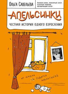 Обложка Апельсинки. Честная история одного взросления Ольга Савельева