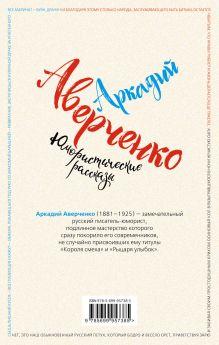 Обложка сзади Юмористические рассказы Аркадий Аверченко