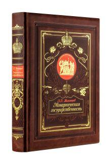 Монархическая государственность. Книга в коллекционном кожаном переплете ручной работы с золочёным обрезом и в футляре