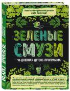 Смит Д. - Зеленые смузи. 10-дневная детокс-программа' обложка книги