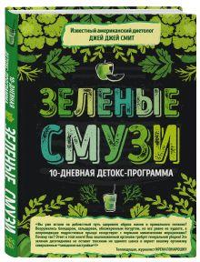 Смит Д. - Зеленые смузи. 10-дневная детокс-программа обложка книги