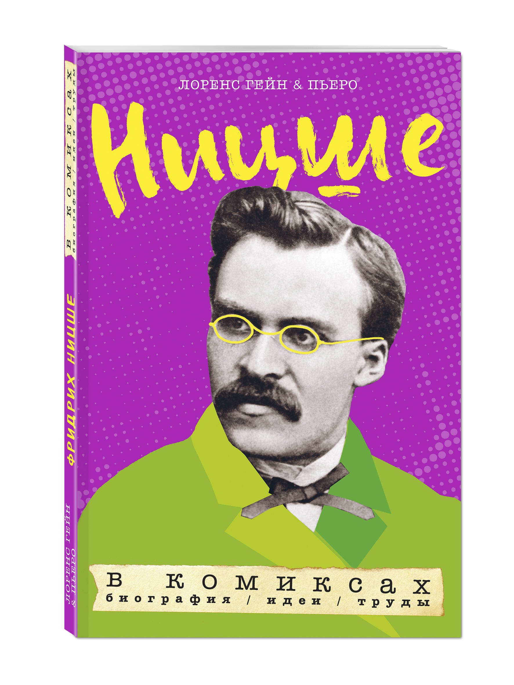 Ницше в комиксах. Биография, идеи, труды
