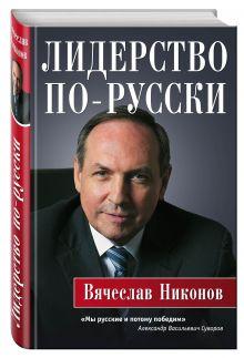 Лидерство по-русски обложка книги