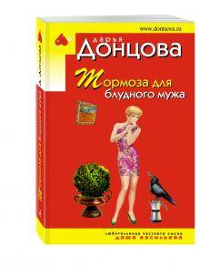 Тормоза для блудного мужа обложка книги