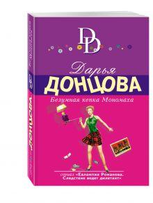 Донцова Д.А. - Безумная кепка Мономаха обложка книги