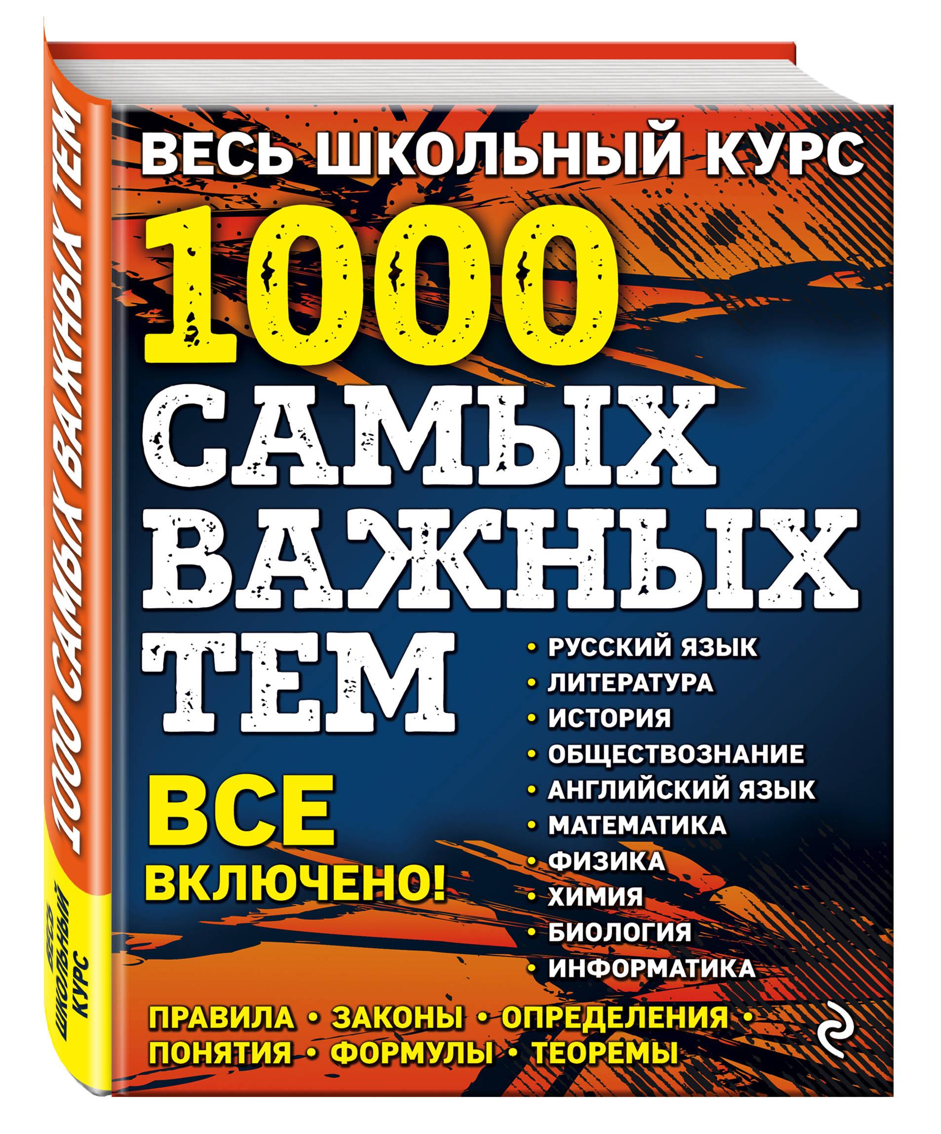 Весь школьный курс. 1000 самых важных тем ( Белецкая Т.А., Виноградова Т.М., Воловичков Г.Г.  )