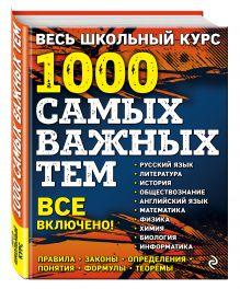 Весь школьный курс. 1000 самых важных тем обложка книги