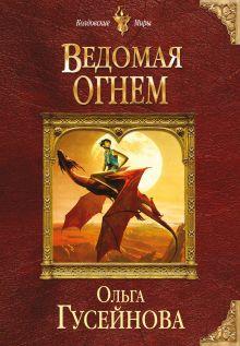 Обложка Ведомая огнем Ольга Гусейнова