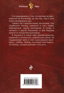 Обложка сзади Ведомая огнем Ольга Гусейнова