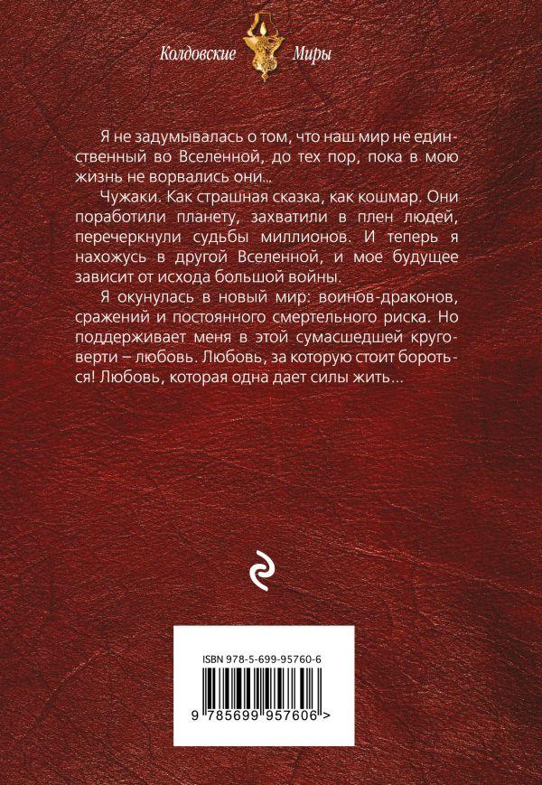 Ведомая огнем» — ольга гусейнова скачать бесплатно книгу fb2 txt.