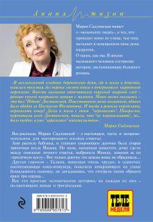 Обложка сзади Манька - принцесса Мария Садловская