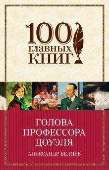 Обложка Голова профессора Доуэля Александр Беляев