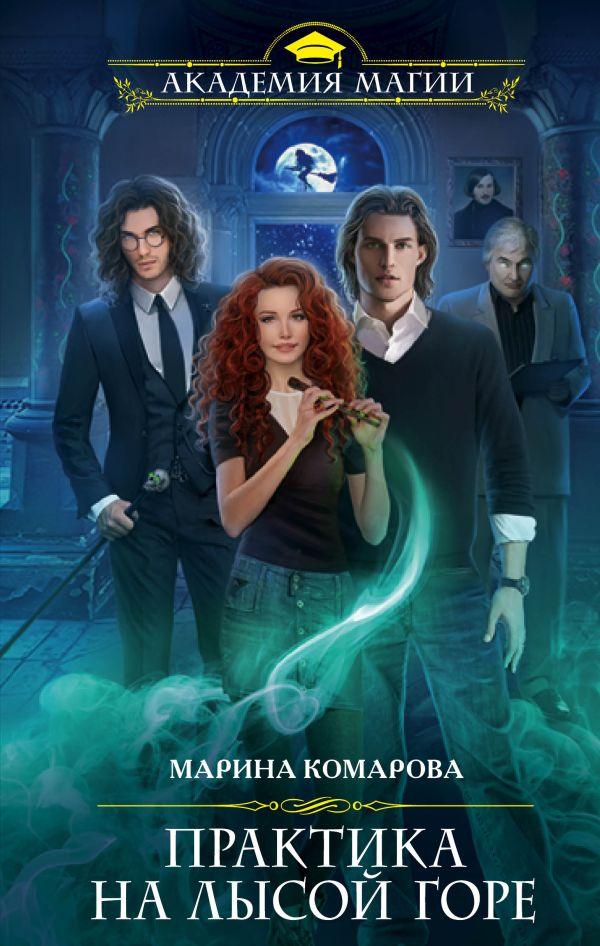академия магических секретов 2 читать онлайн полностью