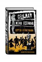 Кузнечихин С.Д. - Седьмая жена Есенина' обложка книги