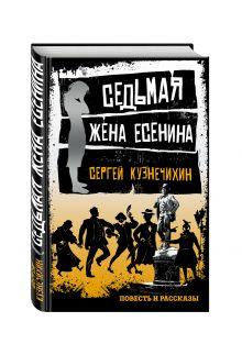 Кузнечихин С.Д. - Седьмая жена Есенина обложка книги