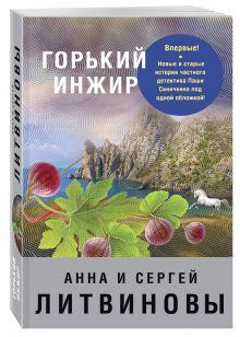 Литвинова А.В., Литвинов С.В. - Горький инжир обложка книги