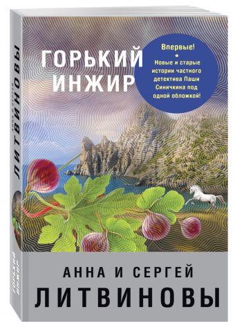 Горький инжир Литвинова А.В., Литвинов С.В.