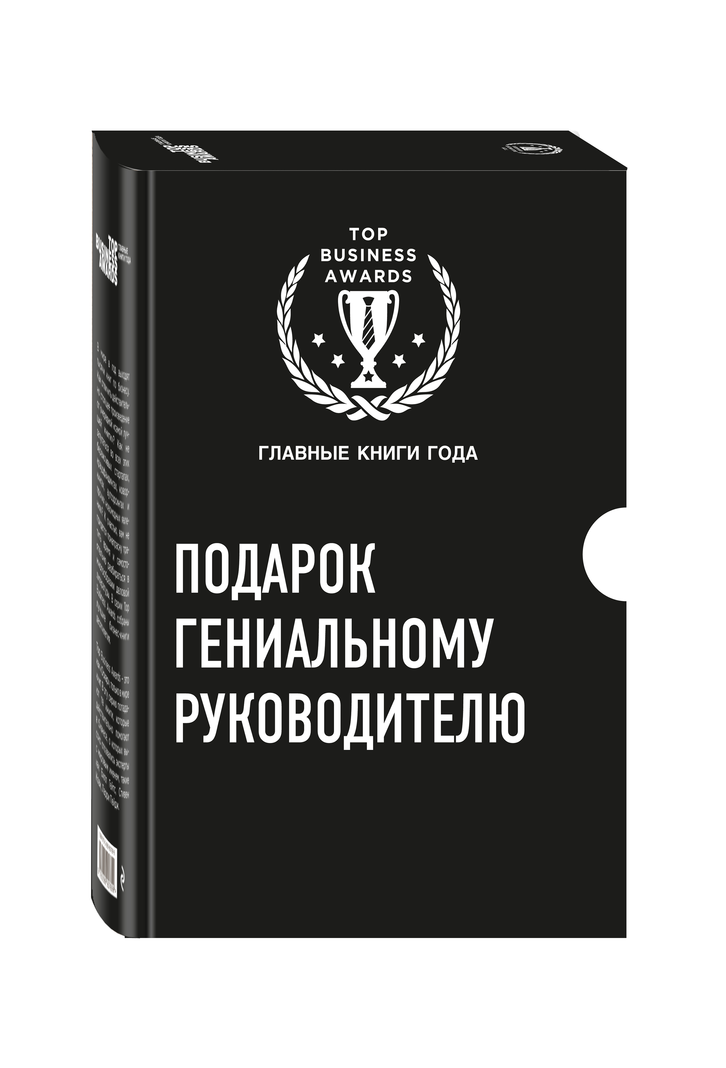 Подарок гениальному руководителю (новый) от book24.ru