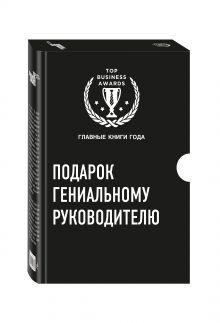 - Подарок гениальному руководителю (новый) обложка книги