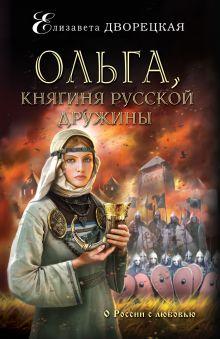 Обложка Ольга, княгиня русской дружины Елизавета Дворецкая