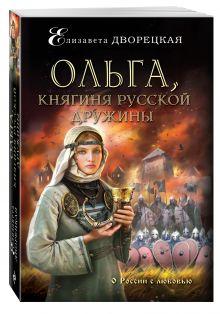 Ольга, княгиня русской дружины обложка книги