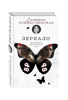 Рождественская Е.Р. - Зеркало обложка книги