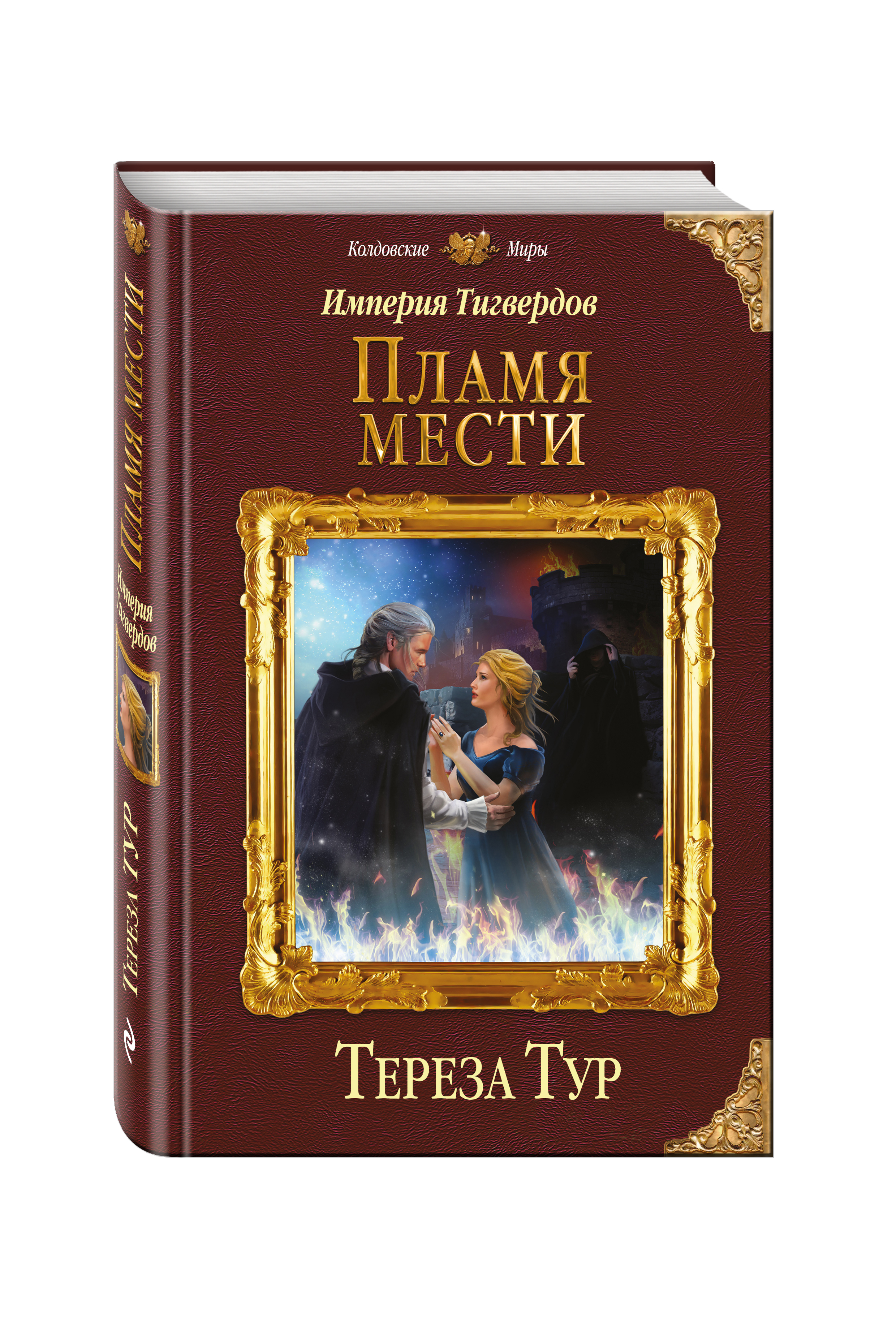 Тур Т. Империя Тигвердов. Пламя мести