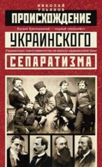 Ульянов Н. - Происхождение украинского сепаратизма обложка книги