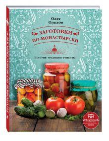Ольхов О. - Заготовки по-монастырски обложка книги