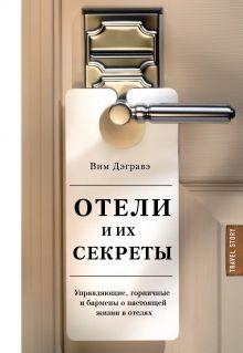 Обложка Отели и их секреты. Управляющие, горничные и бармены о настоящей жизни в отелях Вим Дэгравэ