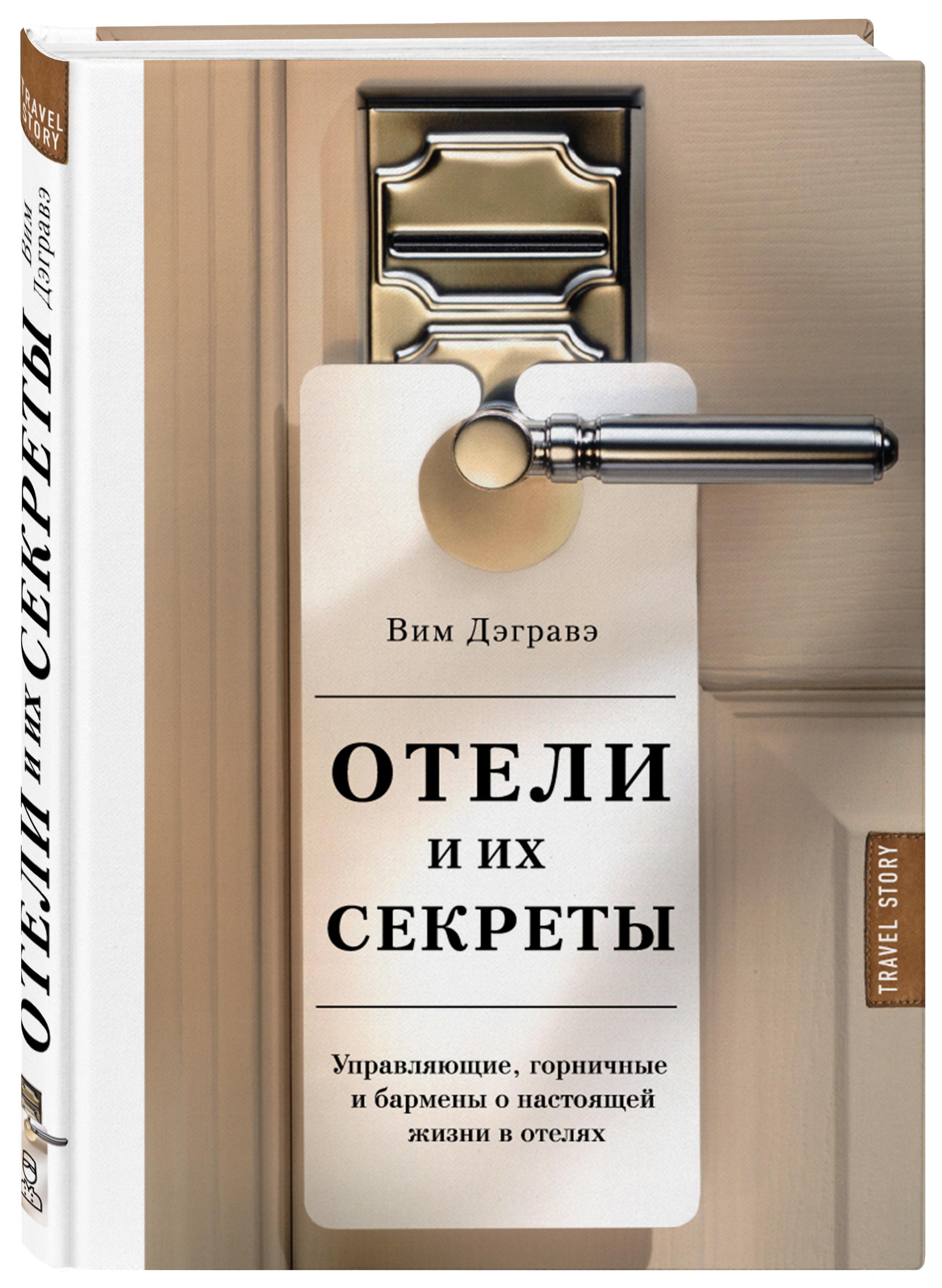Отели и их секреты. Управляющие, горничные и бармены о настоящей жизни в отелях ( Дэгравэ В.  )