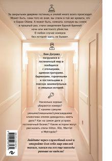 Обложка сзади Отели и их секреты. Управляющие, горничные и бармены о настоящей жизни в отелях Вим Дэгравэ