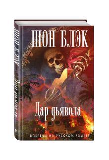 Блэк Ш. - Дар дьявола обложка книги