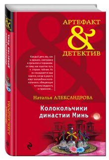 Колокольчики династии Минь обложка книги