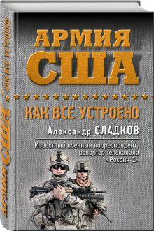 Армия США. Как все устроено обложка книги