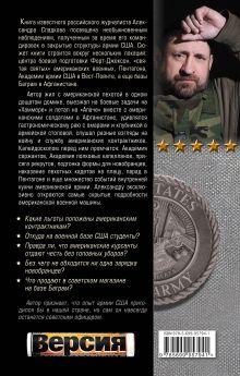 Обложка сзади Армия США. Как все устроено Александр Сладков